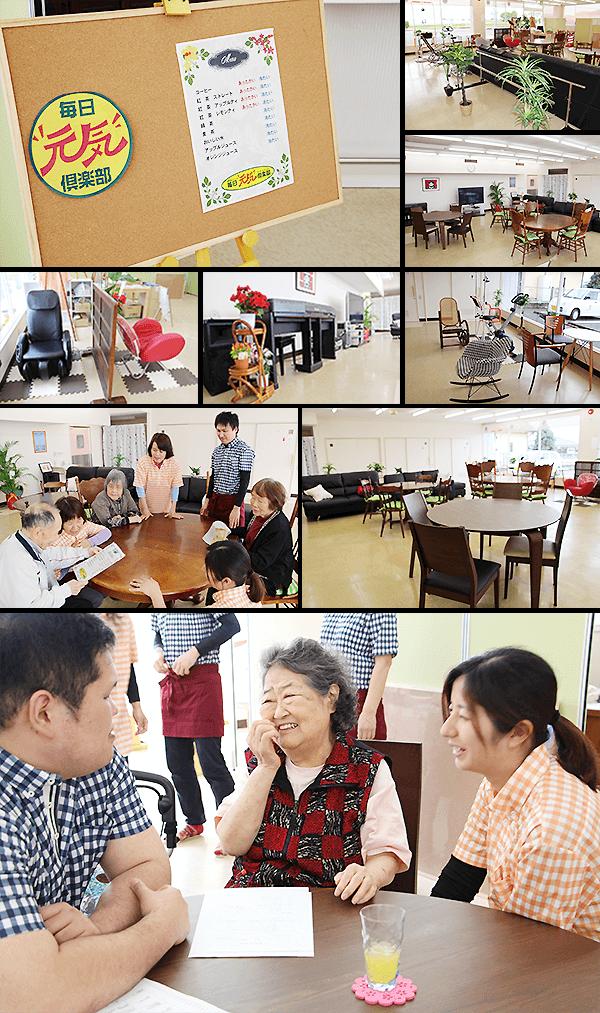 デイサービスセンター(認知症カフェ)毎日元気倶楽部