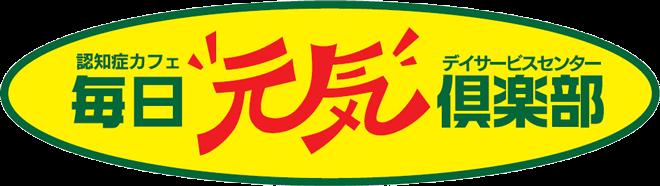 八女市 デイサービスセンター(認知症カフェ)毎日元気倶楽部