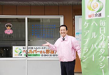 福岡県八女市 デイサービス・有料老人ホーム 「八女津媛(やめつひめ)」ヘルパーステーション&ケアプランセンター